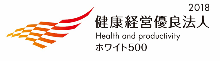 健康経営優良法人2018(大規模法人部門)」に認定されました - 株式 ...